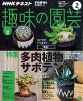NHK 趣味の園芸  2018年2月号
