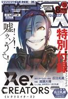 月刊サンデーGX 2017年8月号(2017年7月19日発売)