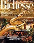 Richesse(リシェス) No.9
