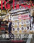 Richesse(リシェス) No.10
