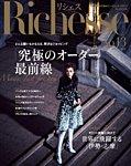 Richesse(リシェス) No.13