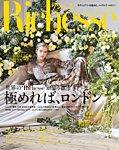 Richesse(リシェス) No.15