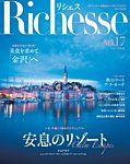Richesse(リシェス) No.17