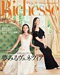 Richesse(リシェス) No.21