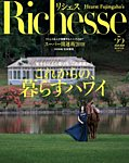 Richesse(リシェス) No.22