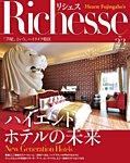 Richesse(リシェス) No.23