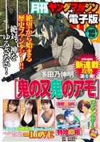 月刊ヤングマガジン 2017年No.10 [2017年9月20日発売]