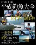 村越正海 平成釣魚大全~四季の海釣り~ 2011/11/30発売号