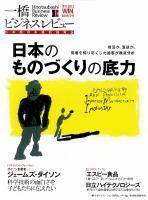 一橋ビジネスレビュー 2012年WINTER 日本のものづくりの底力