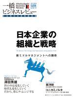 一橋ビジネスレビュー 2014 SUM 日本企業の組織と戦略 新ミドルマネジメントへの期待