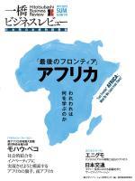 一橋ビジネスレビュー 2015 SUM 「最後のフロンティア」アフリカ