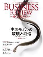 一橋ビジネスレビュー 2015 WIN 「中国モデルの破壊と創造」