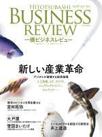 一橋ビジネスレビュー 2016 AUT 「新しい産業革命」