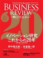 一橋ビジネスレビュー 2017 SPR 「イノベーション研究 これからの20年」