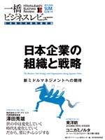 一橋ビジネスレビュー 2014 Summer(62巻1号)