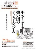 一橋ビジネスレビュー 2014 Winter(62巻3号)