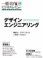 一橋ビジネスレビュー 2015 Spring(62巻4号)