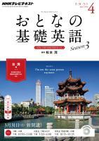 NHKテレビ おとなの基礎英語 2014年4月号