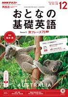 NHKテレビ おとなの基礎英語  2016年12月号