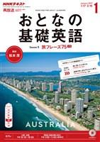 NHKテレビ おとなの基礎英語  2017年1月号