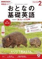 NHKテレビ おとなの基礎英語  2017年2月号