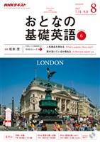 NHKテレビ おとなの基礎英語  2017年8月号