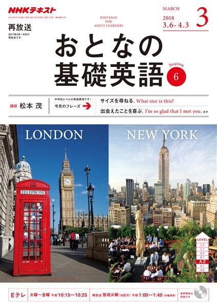 NHKテレビ おとなの基礎英語  2018年3月号