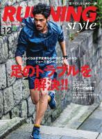 Running Style 2014年12月号 Vol.69