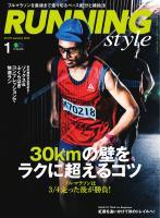 Running Style 2015年1月号 Vol.70
