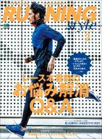 Running Style 2015年2月号 Vol.71