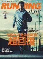 Running Style 2015年3月号 Vol.72