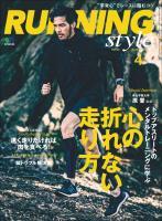 Running Style 2015年4月号 Vol.73