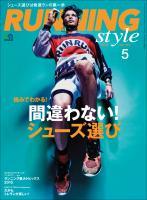 Running Style 2015年5月号 Vol.74