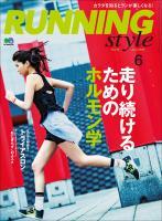 Running Style 2015年6月号 Vol.75