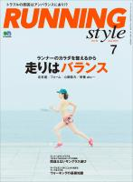 Running Style 2015年7月号 Vol.76