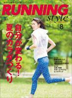 Running Style 2015年8月号 Vol.77