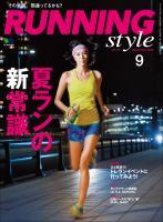 Running Style 2015年9月号 Vol.78