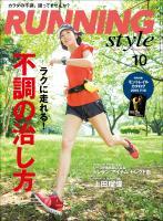 Running Style 2015年10月号 Vol.79
