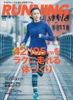 Running Style 2015年11月号 Vol.80