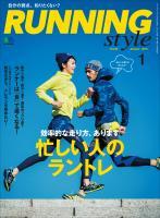 Running Style 2016年1月号 Vol.82