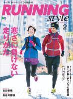 Running Style 2016年2月号 Vol.83