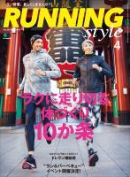 Running Style 2016年4月号 Vol.85