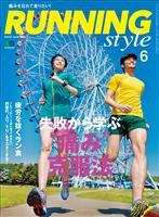 Running Style 2016年6月号 Vol.87