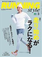 Running Style 2017年3月号 Vol.96