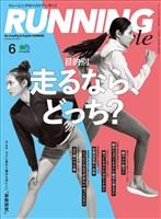 Running Style 2017年6月号 Vol.99