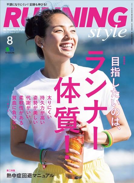 Running Style 2017年8月号 Vol.101