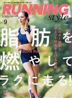 Running Style 2017年9月号 Vol.102