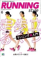 Running Style 2018年6月号 Vol.111
