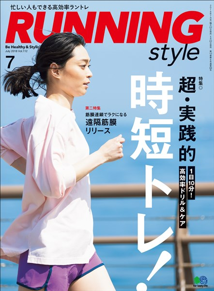 Running Style 2018年7月号 Vol.112