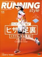 Running Style 2018年11月号 Vol.114